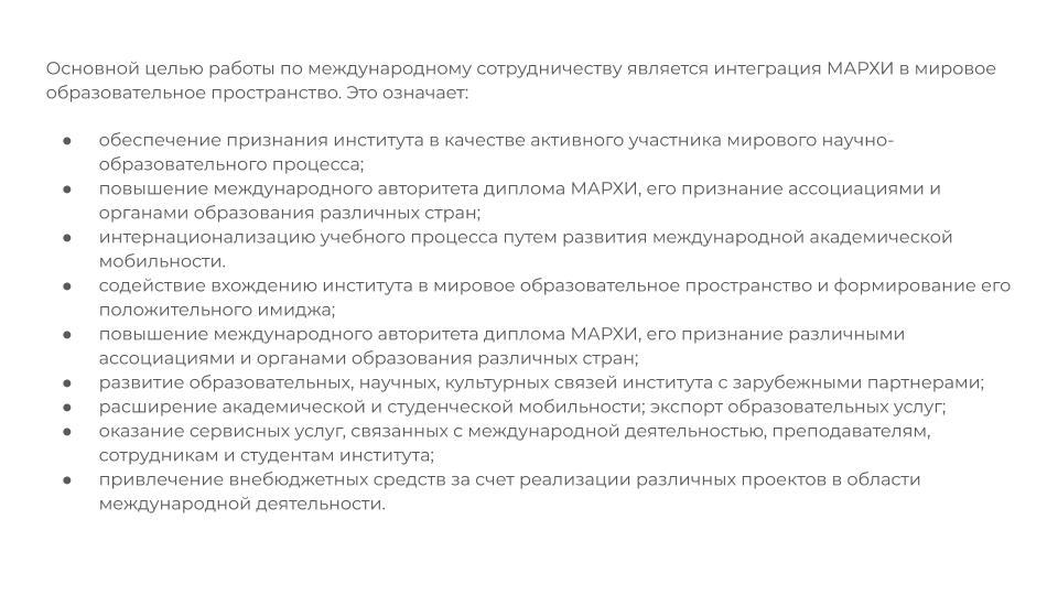 International-activity-report-1