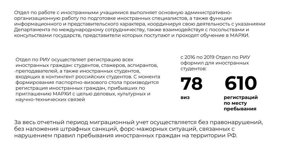 International-activity-report-26