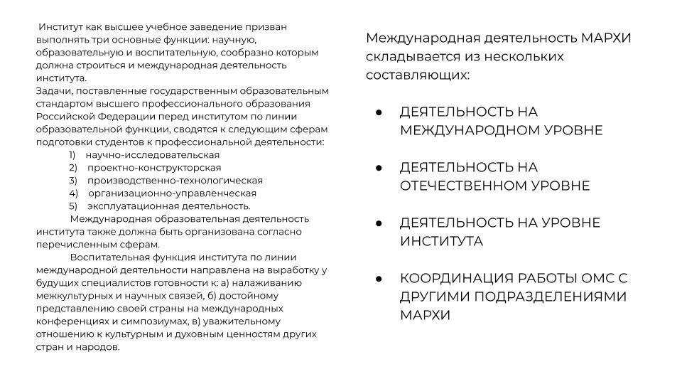 International-activity-report-3
